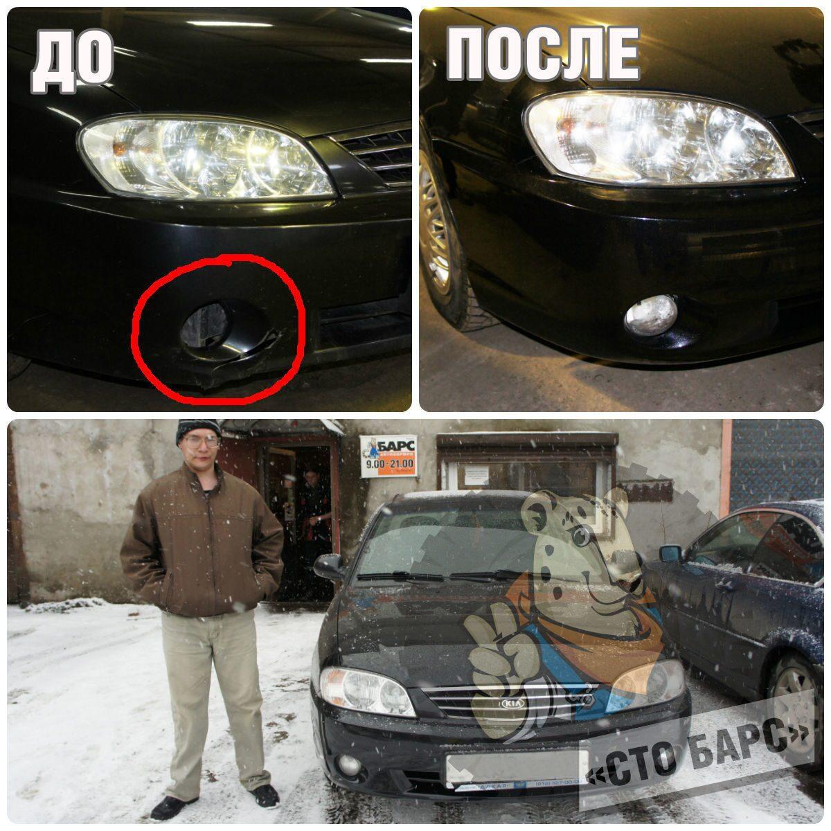 kia ремонт бампера #11